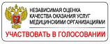 Анкета для оценки качества оказания услуг медицинскими организациями